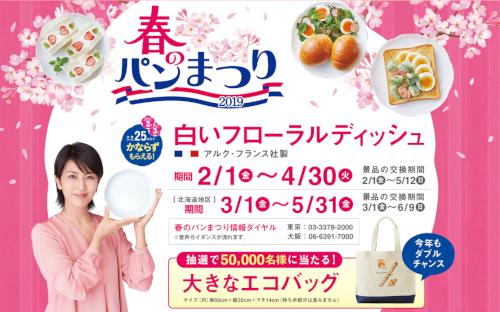 祭り ヤマザキ 春の パン