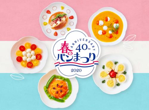 春の パン 祭り 2020